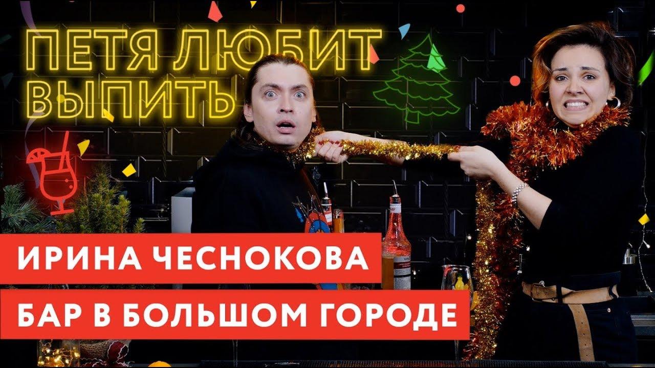 ПЕТЯ ЛЮБИТ ВЫПИТЬ — s02e12 — Ирина Чеснокова