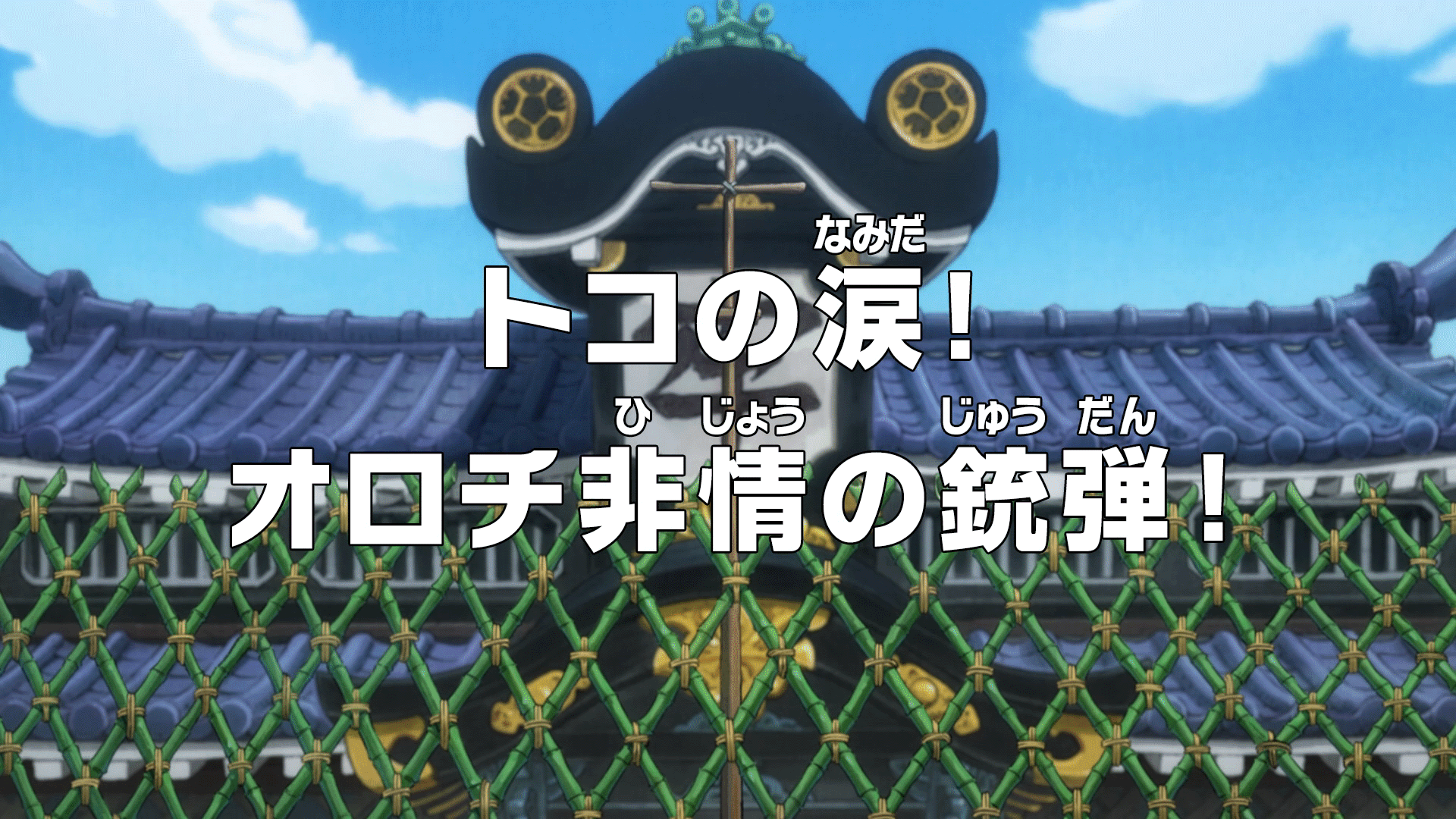 Ван-Пис — s09e195 — Toko's Tears! Orochi's Painful Bullets!