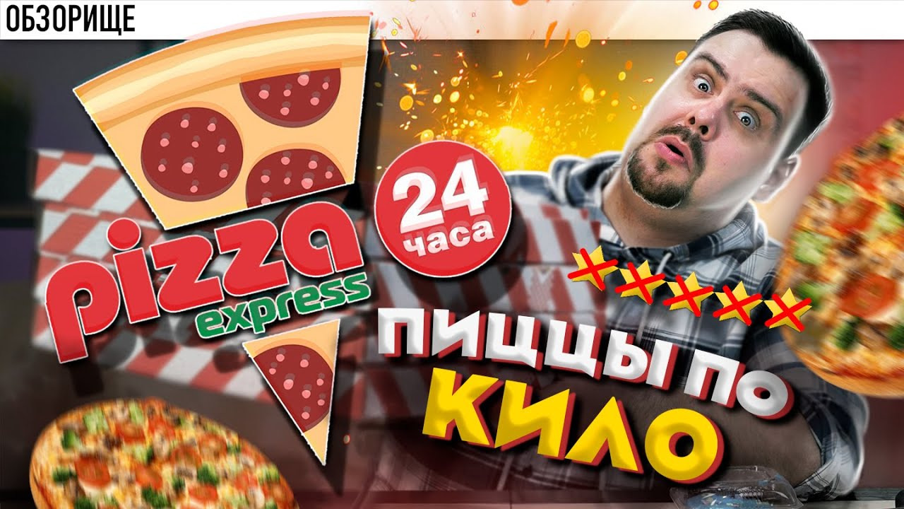 Обзорище от Покашеварим — s08e20 — Pizza Express 24 (Чисто набить нутро)