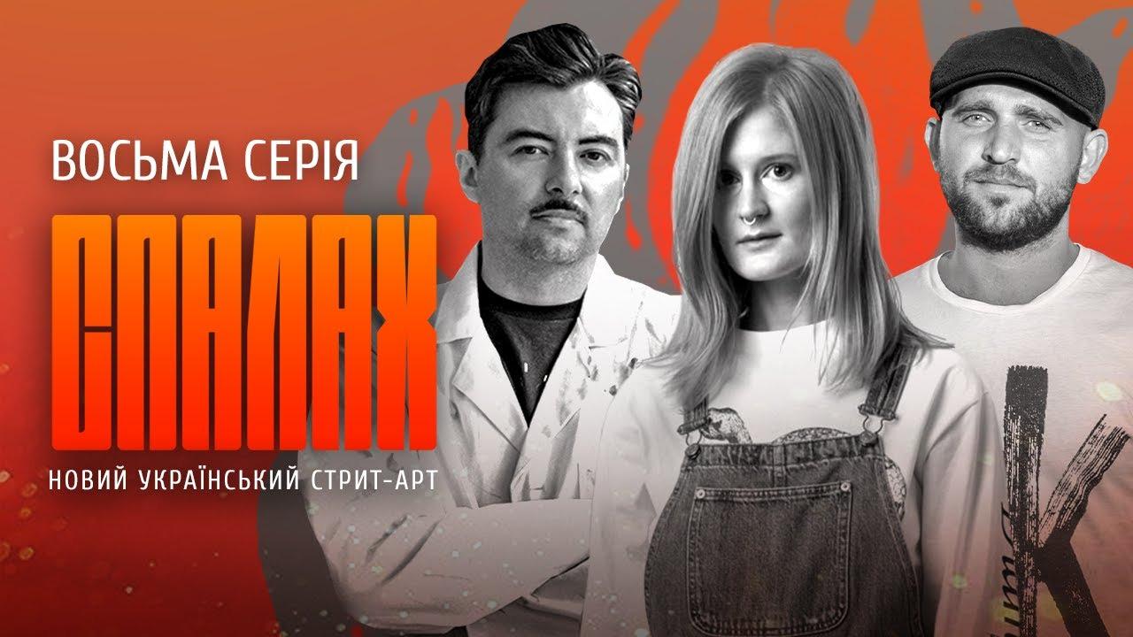 СЛУХ — s2021e104 — Нове українське вуличне мистецтво | СПАЛАХ | Восьма серія
