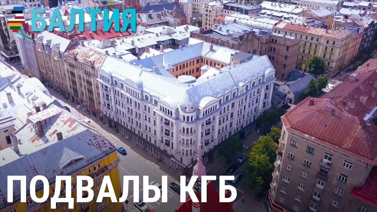 Балтия — s03e14 — Рижские подвалы КГБ