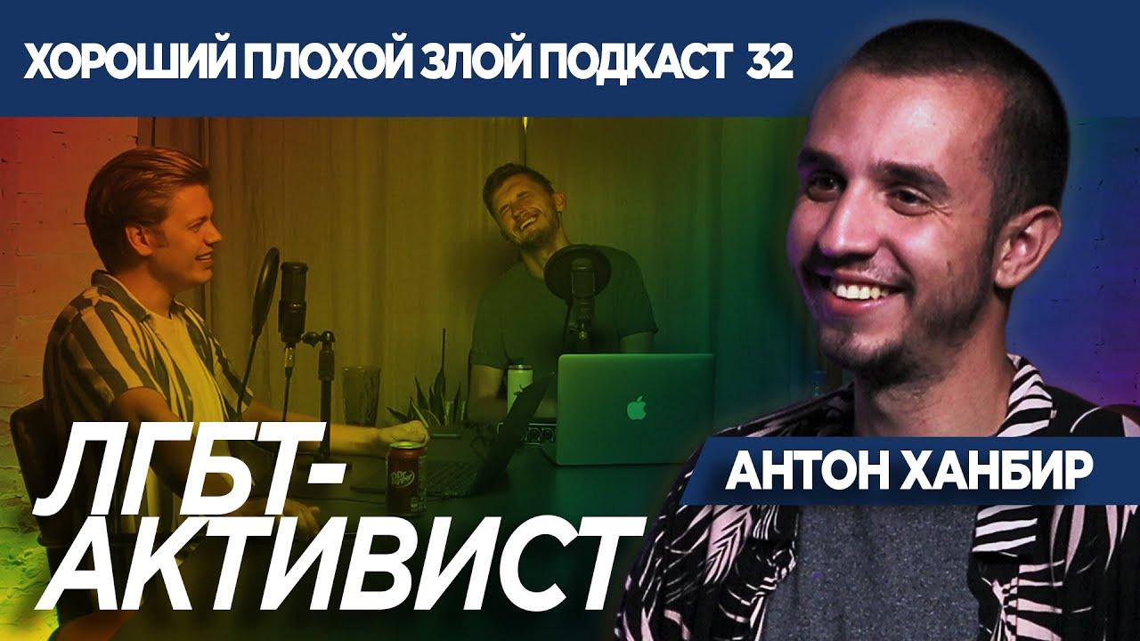 Хороший Плохой Злой Подкаст — s2020e32 — АНТОН ХАНБИР   ЛГБТ-АКТИВИСТ