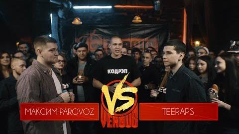 VERSUS: FRESH BLOOD — s03e06 — Максим PARoVoZ VS Teeraps. Round 1