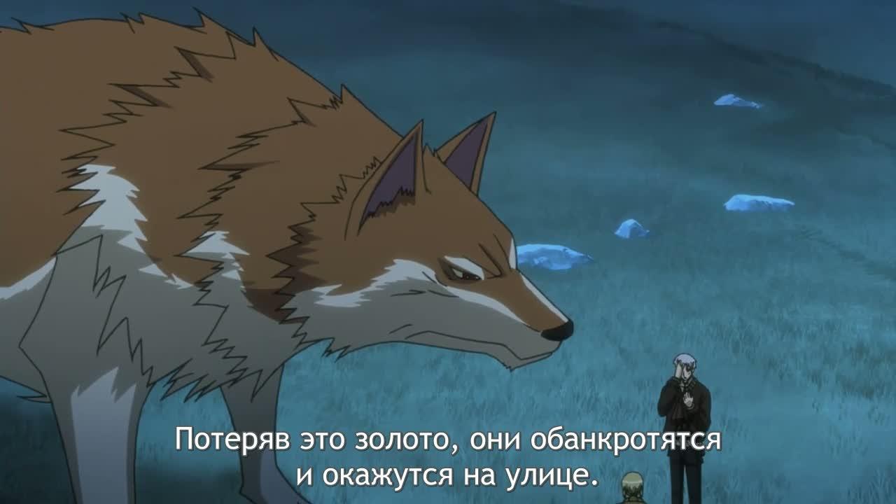 Волчица и пряности — s01e12 — A Wolf and New Begininng