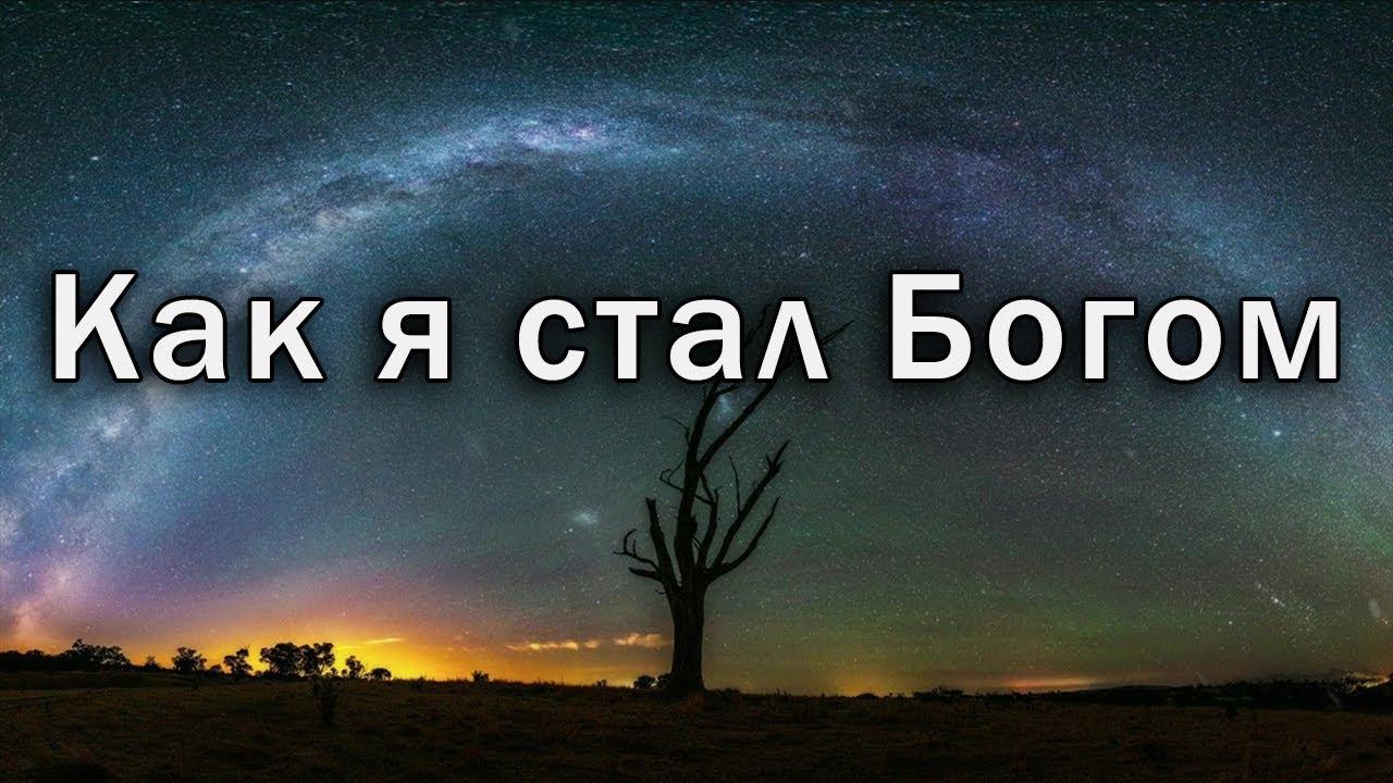 Саша Бодряк — s03e00 — Как ястал Богом. Истории наночь. Creepypasta.