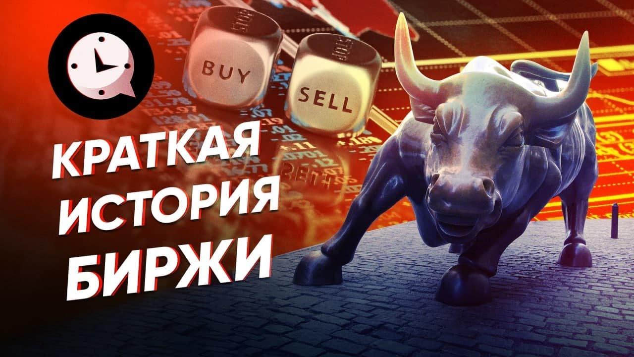КРАТКАЯ ИСТОРИЯ — s03e45 — Краткая история биржи