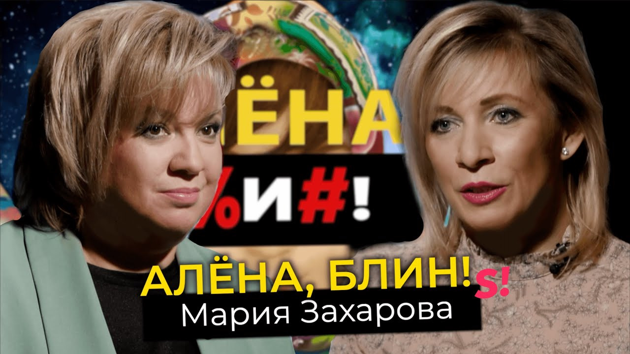 Алёна, блин! — s01e64 — Мария Захарова— TikTok для МИДа, песни для Фадеева, дуэт сЛавровым, извинения Путина