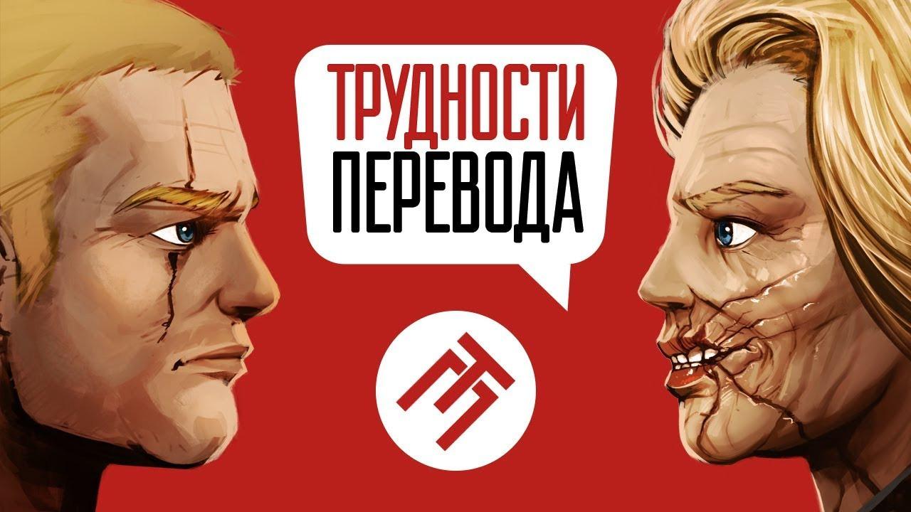 Трудности перевода — s01e29 — Трудности перевода. Wolfenstein 2: The New Colossus