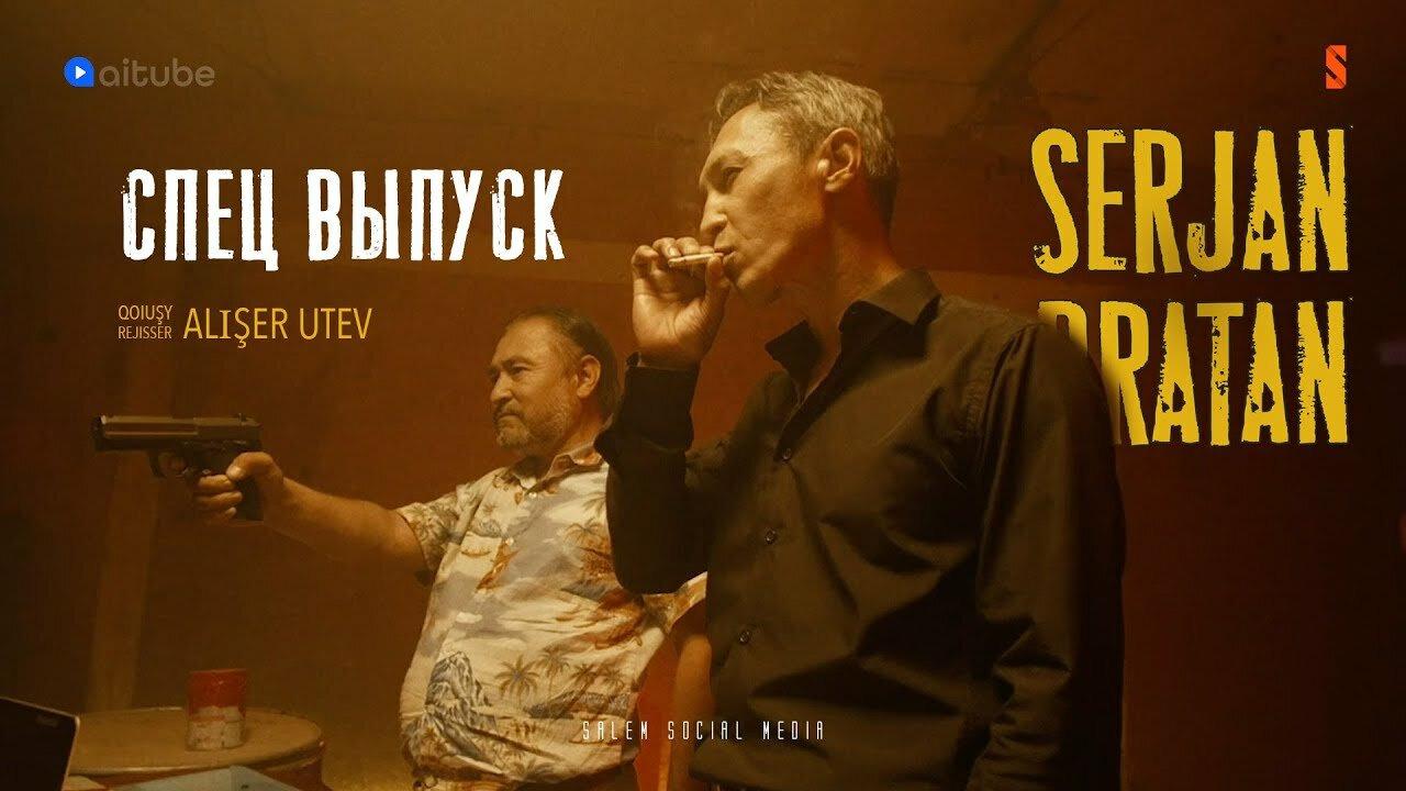 Serjan Bratan — s01 special-1 — Кончай его, Була!