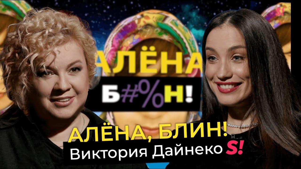Алёна, блин! — s01e77 — Виктория Дайнеко— измена мужа случшей подругой, абьюз, развод, необычные методы воспитания дочери