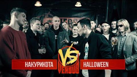 VERSUS: FRESH BLOOD — s03e03 — Накурикота VS Halloween. Отборочный баттл #3