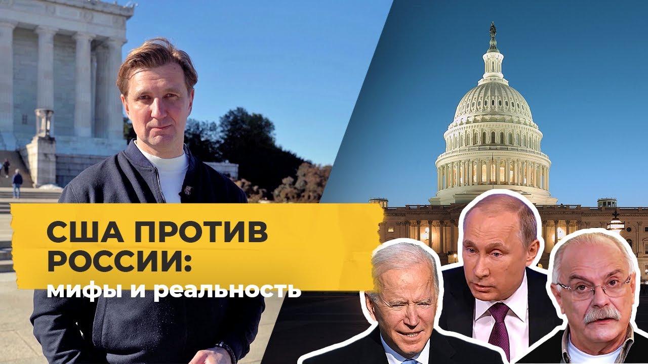 Однажды в Америке — s01e02 — США против России: пропагандистские мифы иреальная стратегия