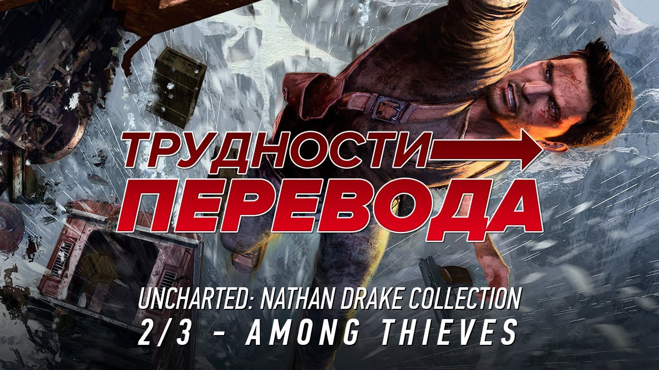 Трудности перевода — s01e07 — Трудности перевода. Uncharted 2: Among Thieves