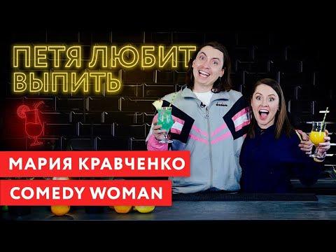 ПЕТЯ ЛЮБИТ ВЫПИТЬ — s02e03 — Мария Кравченко