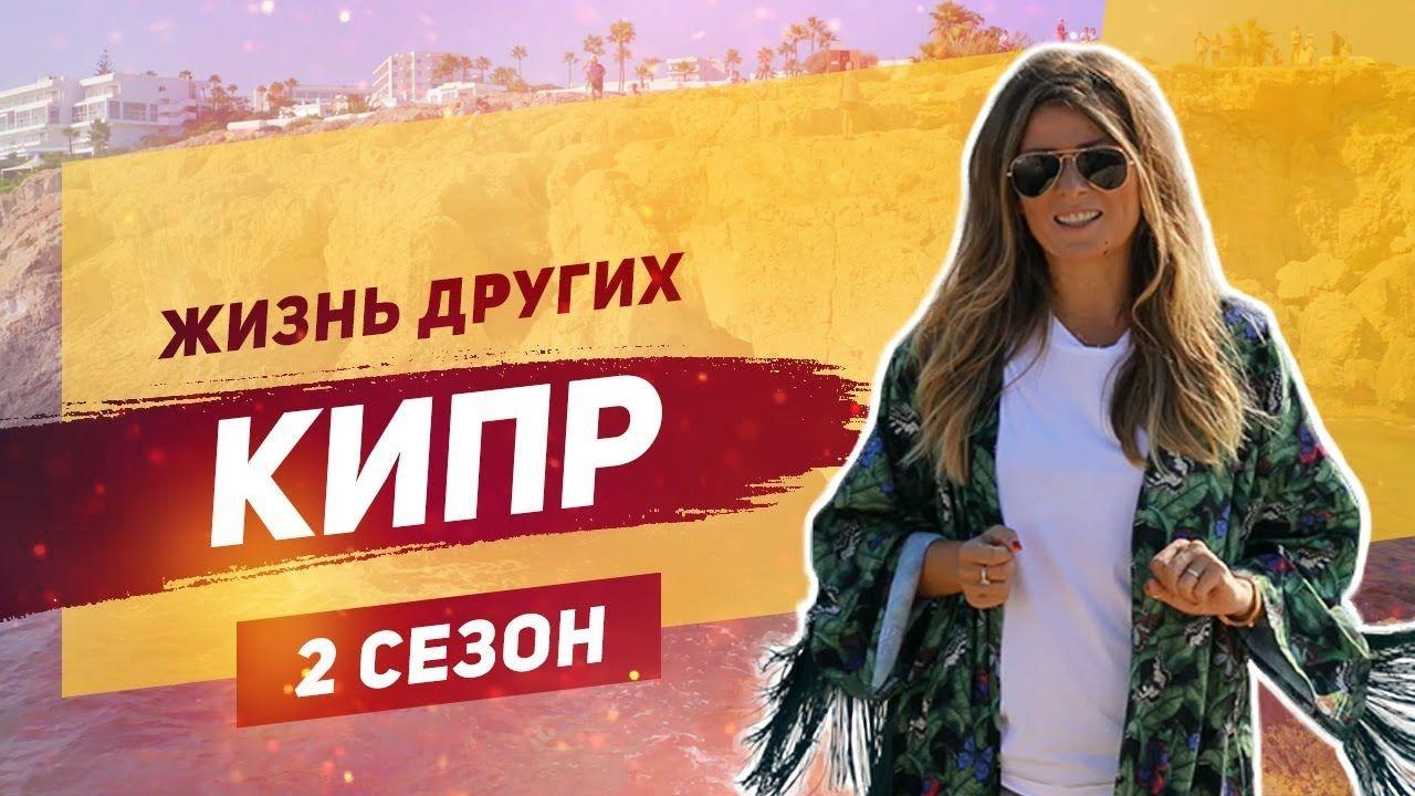 Жизнь других — s02e08 — Выпуск 24. Кипр