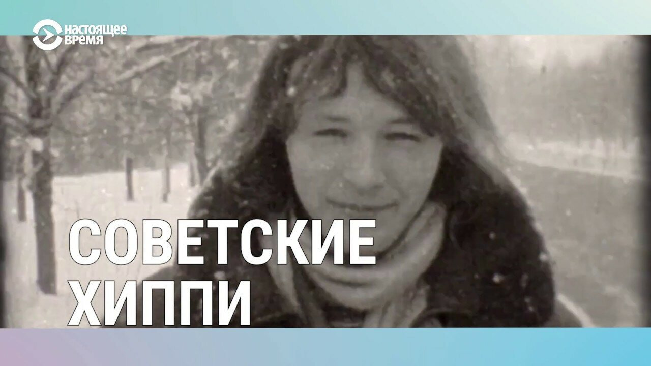 Балтия — s01e04 — Советские хиппи: проиграли, но победили