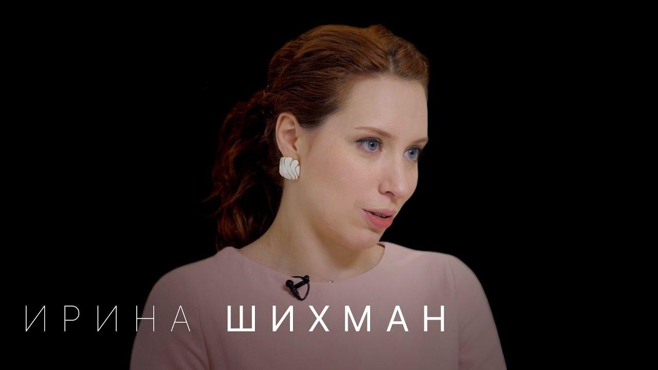 Стрелец — молодец! — s01e01 — Ирина Шихман: оДуде, Собянине, журналистике илюбимом мужчине