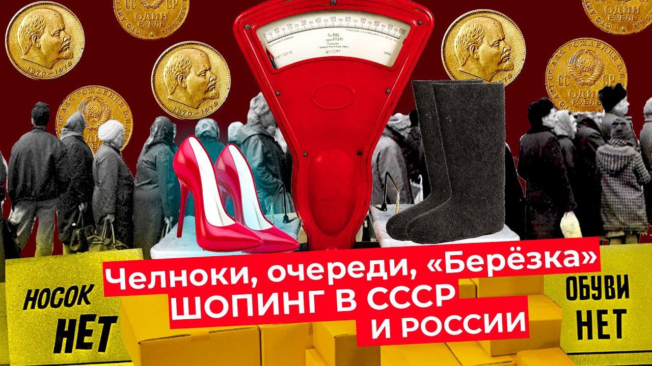 varlamov — s05e72 — Бизнес родом изСССР: кчему привёл дефицит, где начинал Чичваркин, как появились торговые центры