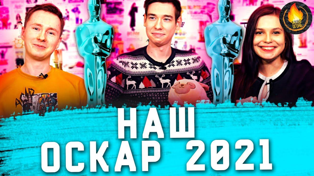 Кино Огонь — s2021e353 — НАШ ОСКАР 2021
