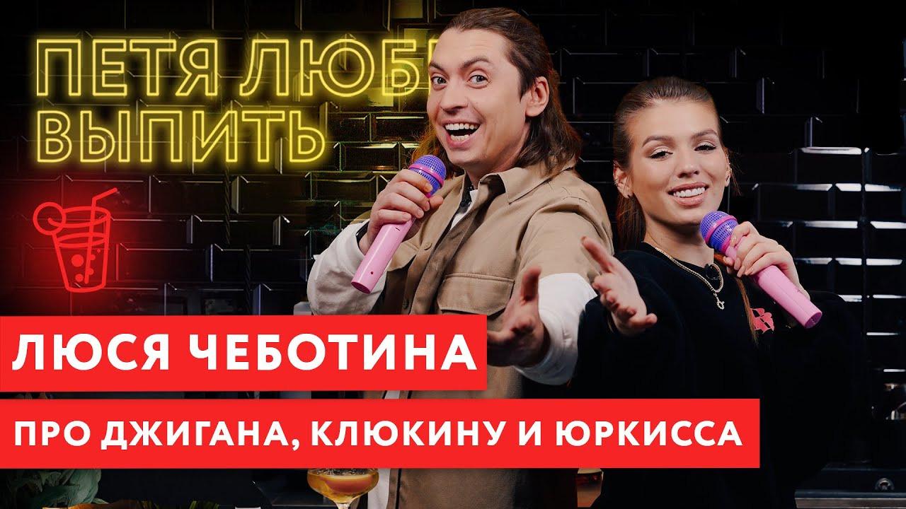 ПЕТЯ ЛЮБИТ ВЫПИТЬ — s03e13 — Люся Чеботина