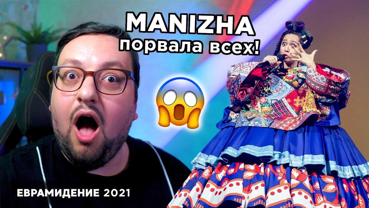 РАМУЗЫКА — s06e42 — Репетиции 1-го полуфинала! МАНИЖА рвет всех! | Евровидение 2021 RUSSIAN WOMAN