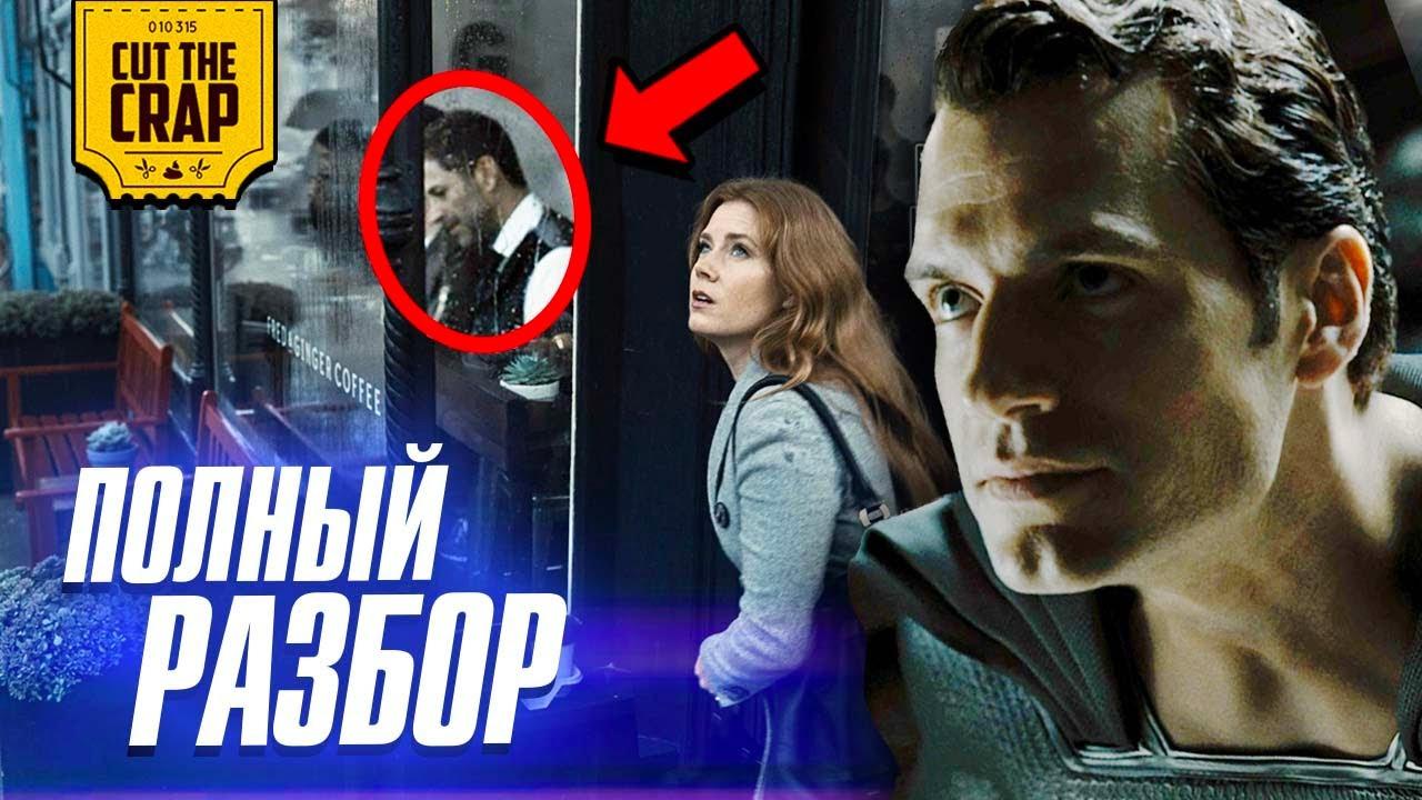 Cut The Crap — s2021e451 — Что скрывает Снайдеркат? | Все секреты идетали фильма «Лига Справедливости Зака Снайдера»