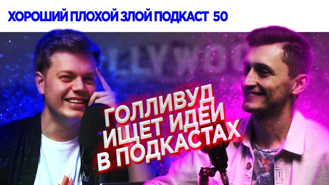 Хороший Плохой Злой Подкаст — s2021e50 — Трембовецкий иРудь говорят окино