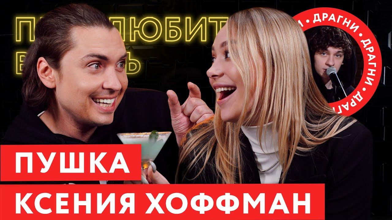 ПЕТЯ ЛЮБИТ ВЫПИТЬ — s05e01 — Ксения Хоффман (Пушка)
