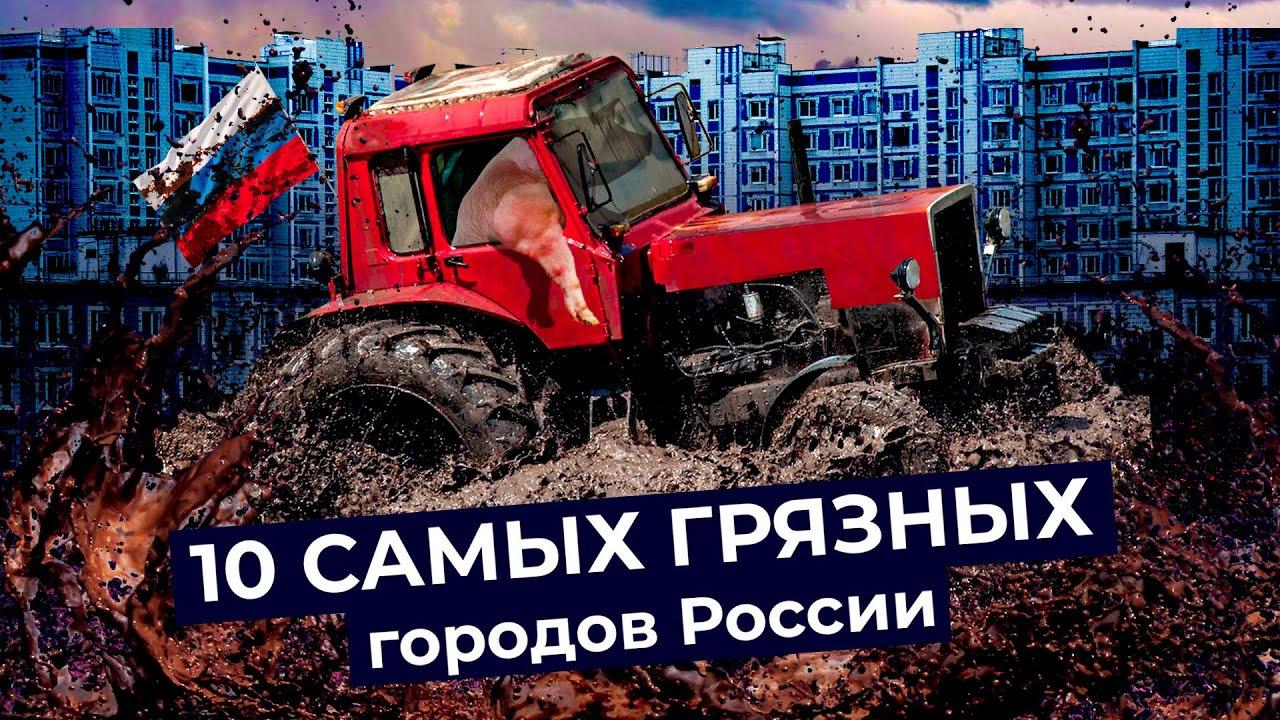 varlamov — s05e73 — Русская весна: самые грязные города России | Как мусор игрязь поглотили наши улицы