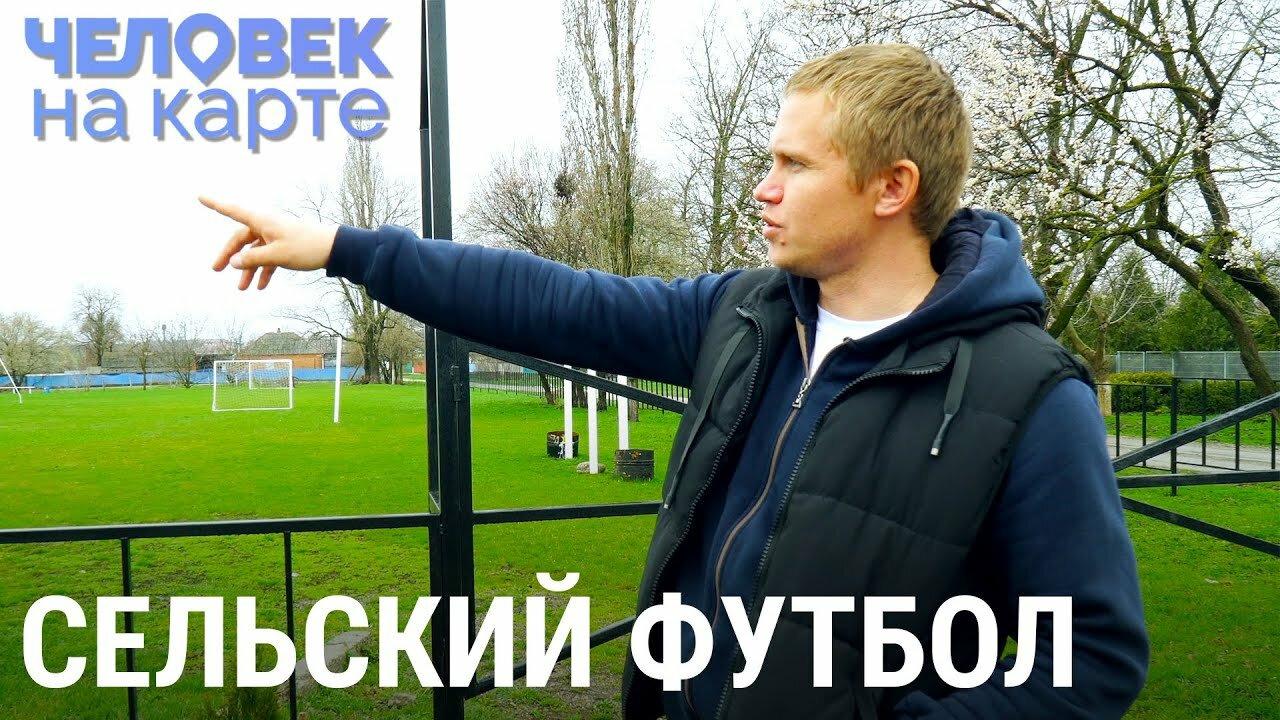 Человек на карте — s05e169 — «Невод» на футбольном поле