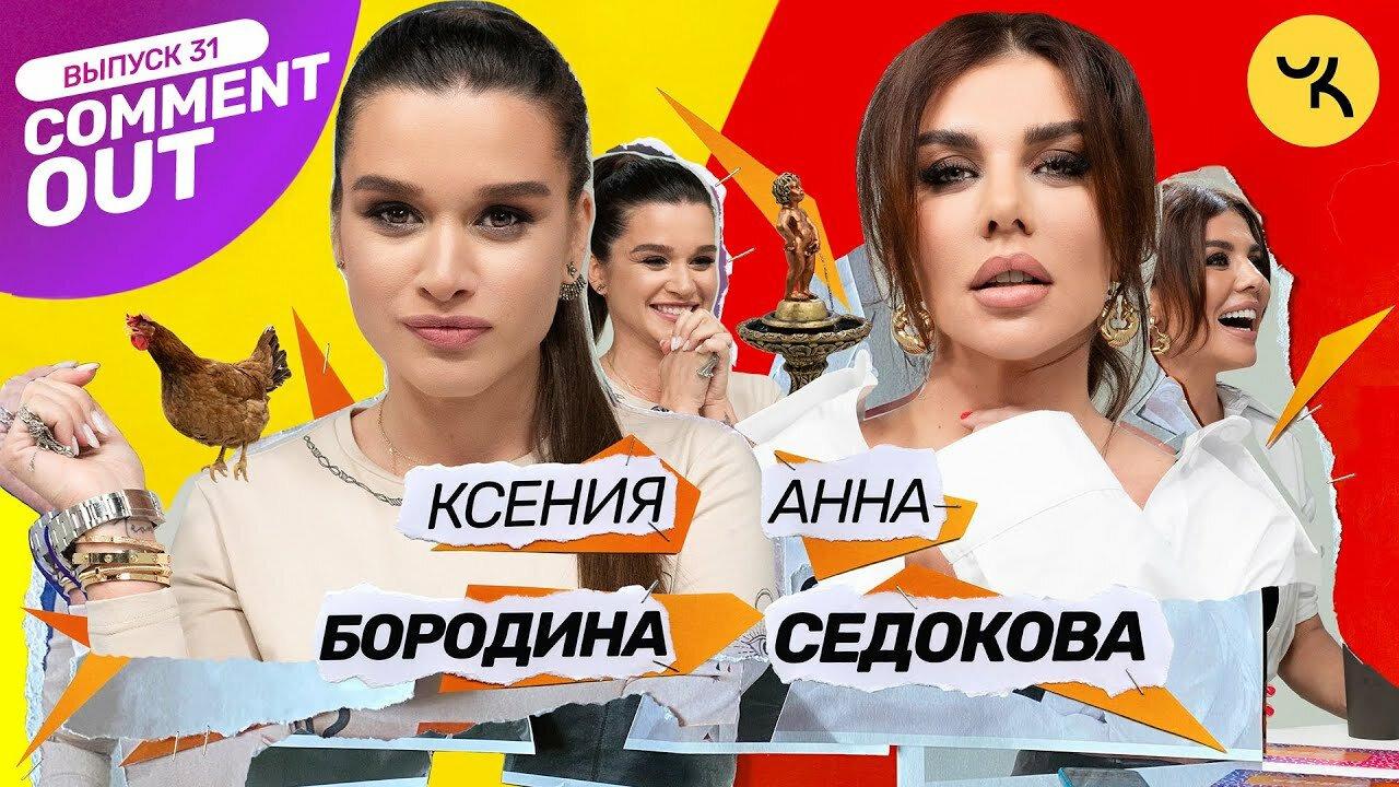 Comment Out — s01e31 — Ксения Бородина х Анна Седокова
