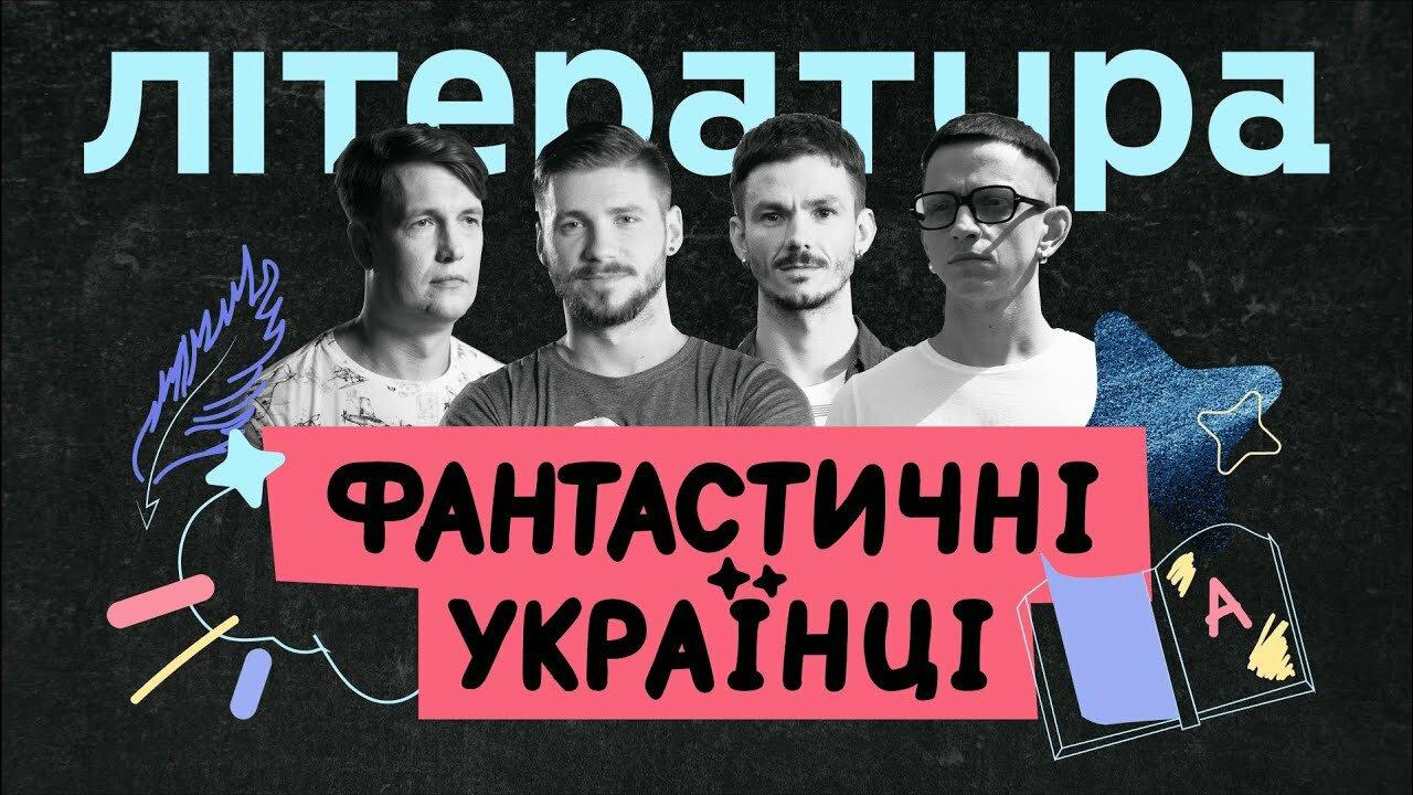 Фантастичні Українці — s01e03 — ЛІТЕРАТУРА