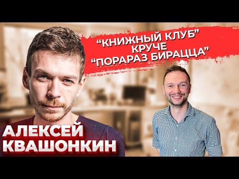 Andrey Predelin — s01e56 — Алексей Квашонкин: Онационализме иБоге \ Путь встендап \ Как устроен Стендап Клуб #1 \ Предельник