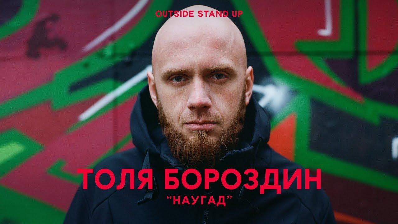 OUTSIDE STAND UP — s02e06 — Анатолий Бороздин «Наугад»