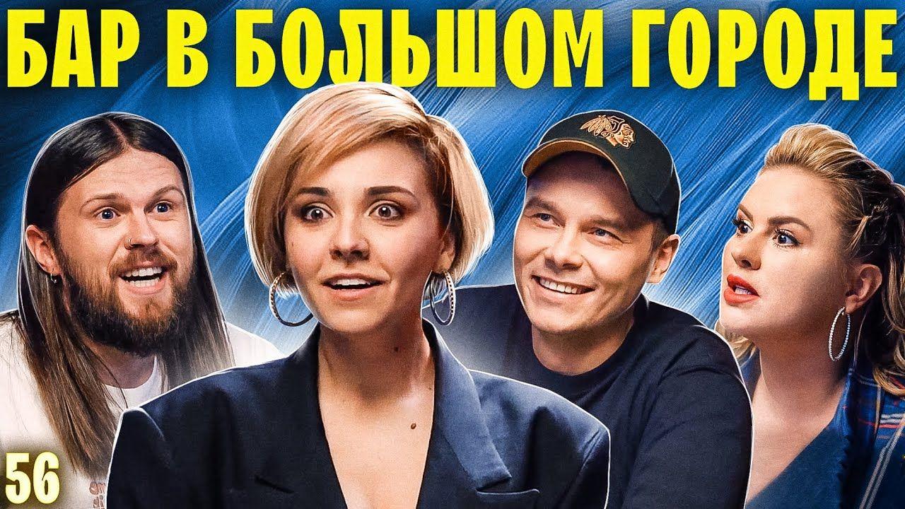 Бар в большом городе — s06e56 — Женя Калинкин, Аня Семенович, Айдар Гараев