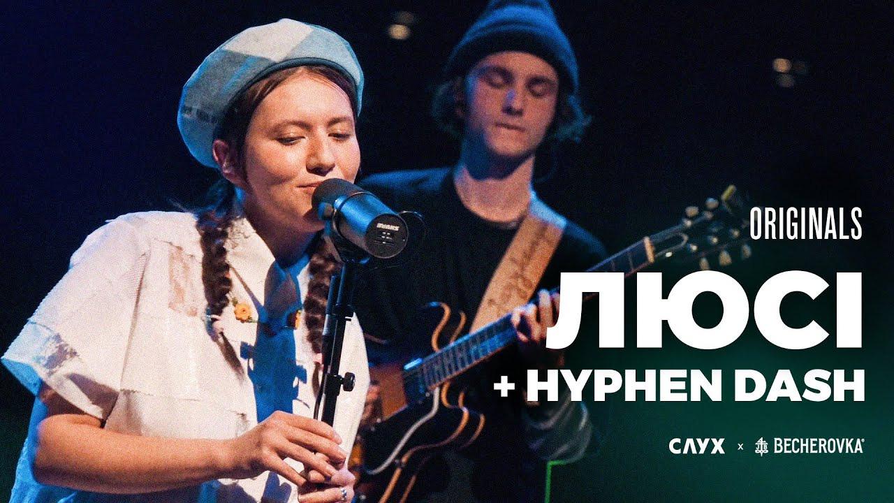 СЛУХ — s2021 special-0 — Люсі + Hyphen Dash: шоу Originals Live