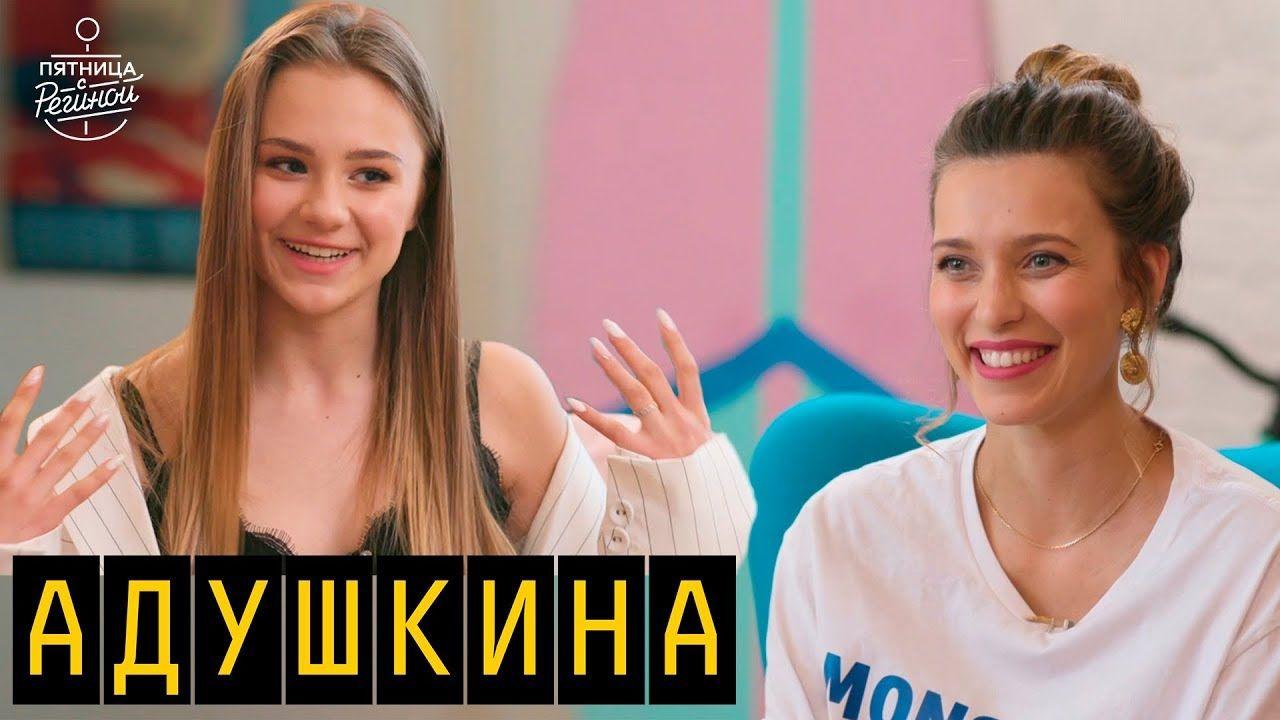 Пятница с Региной — s03e08 — Выпуск 25. Катя Адушкина
