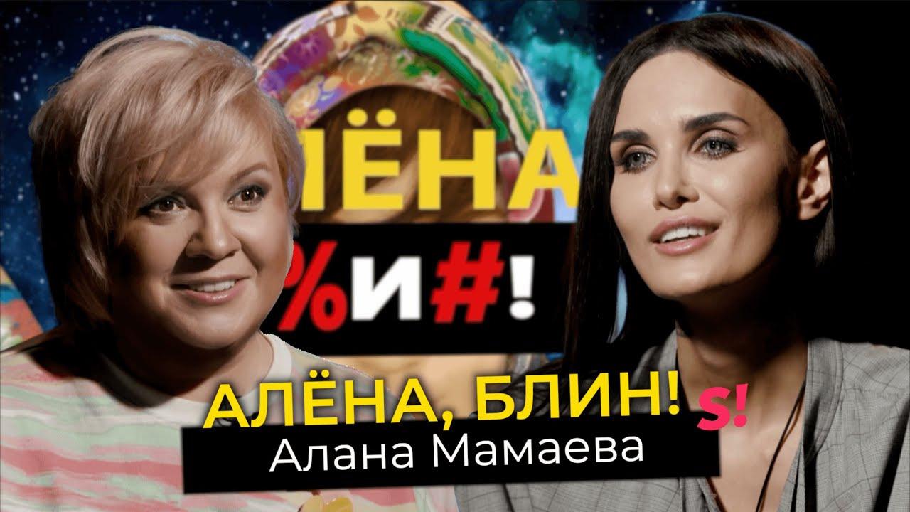 Алёна, блин! — s01e75 — Алана Мамаева— развод иизмены мужа, все пластические операции, разборки сБоней