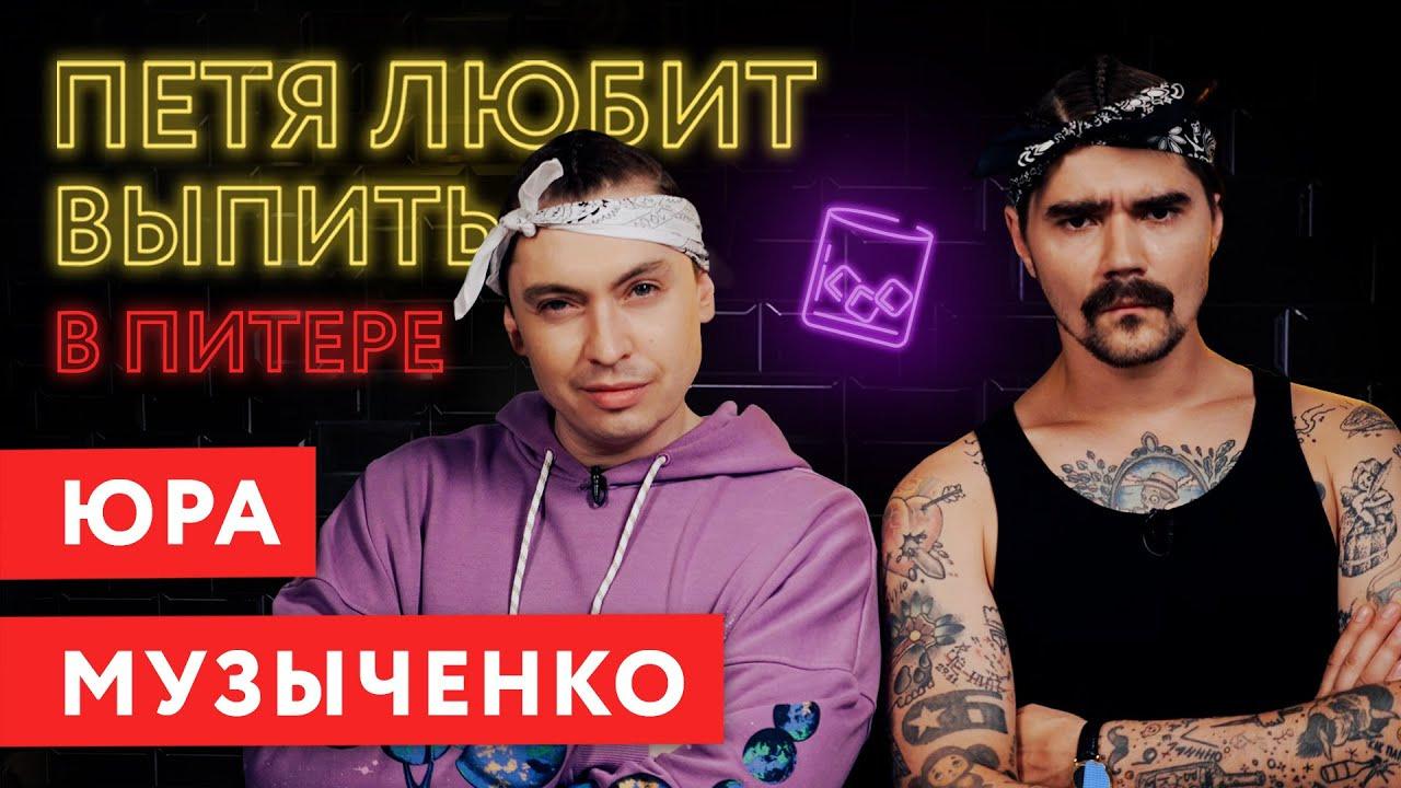 ПЕТЯ ЛЮБИТ ВЫПИТЬ — s04e04 — Юра Музыченко