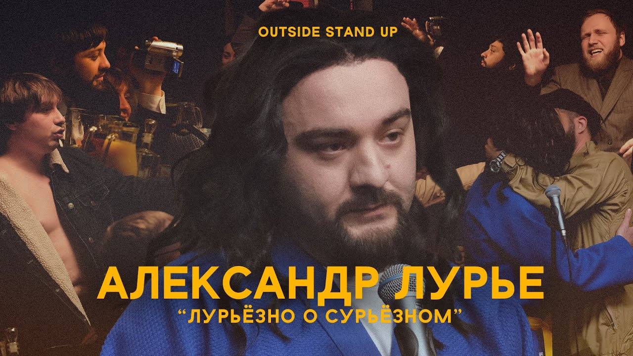 OUTSIDE STAND UP — s02e11 — Александр Лурье «ЛУРЬЁЗНО ОСУРЬЁЗНОМ»