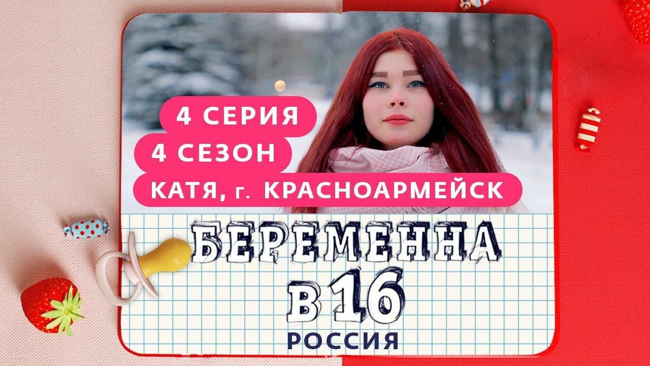 Беременна в 16 — s04e04 — Выпуск 04. Екатерина, Красноармейск