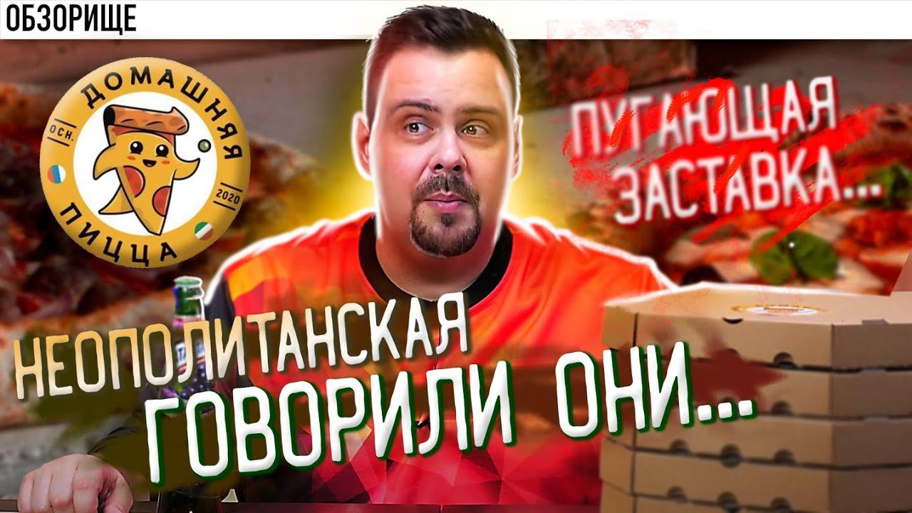 Обзорище от Покашеварим — s08e16 — Домашняя пицца (Заявка налегенду? (НЕТ))