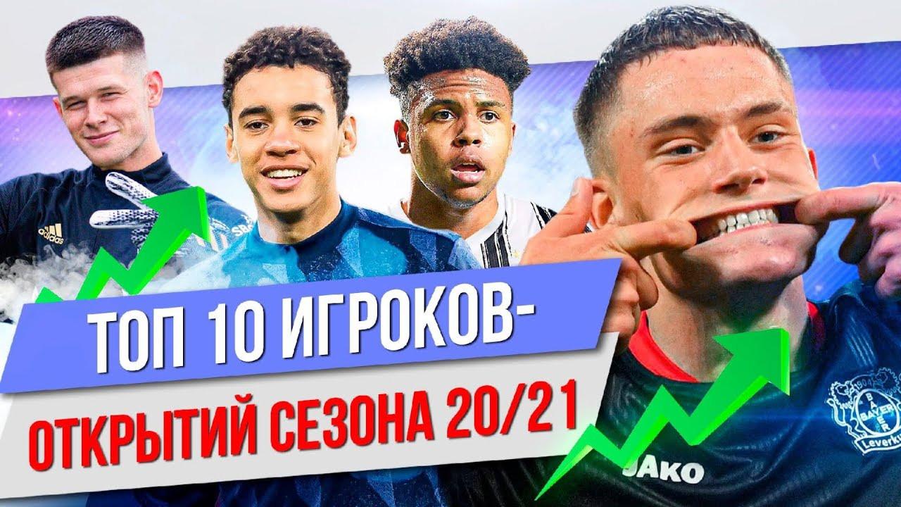 МЯЧ Production — s05e60 — ТОП 10 Игроков-открытий сезона 20/21