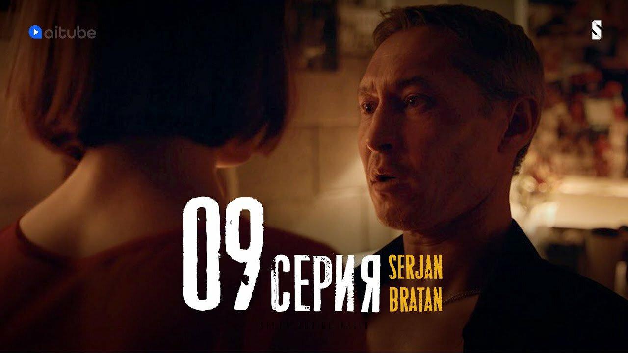 Serjan Bratan — s01e09 — Давно не встречала таких страстных партнёров
