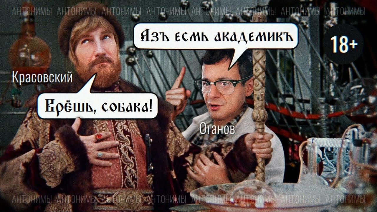 Антонимы — s01e50 — Есть ли будущее у науки в России? Почему химик Артём Оганов вернулся