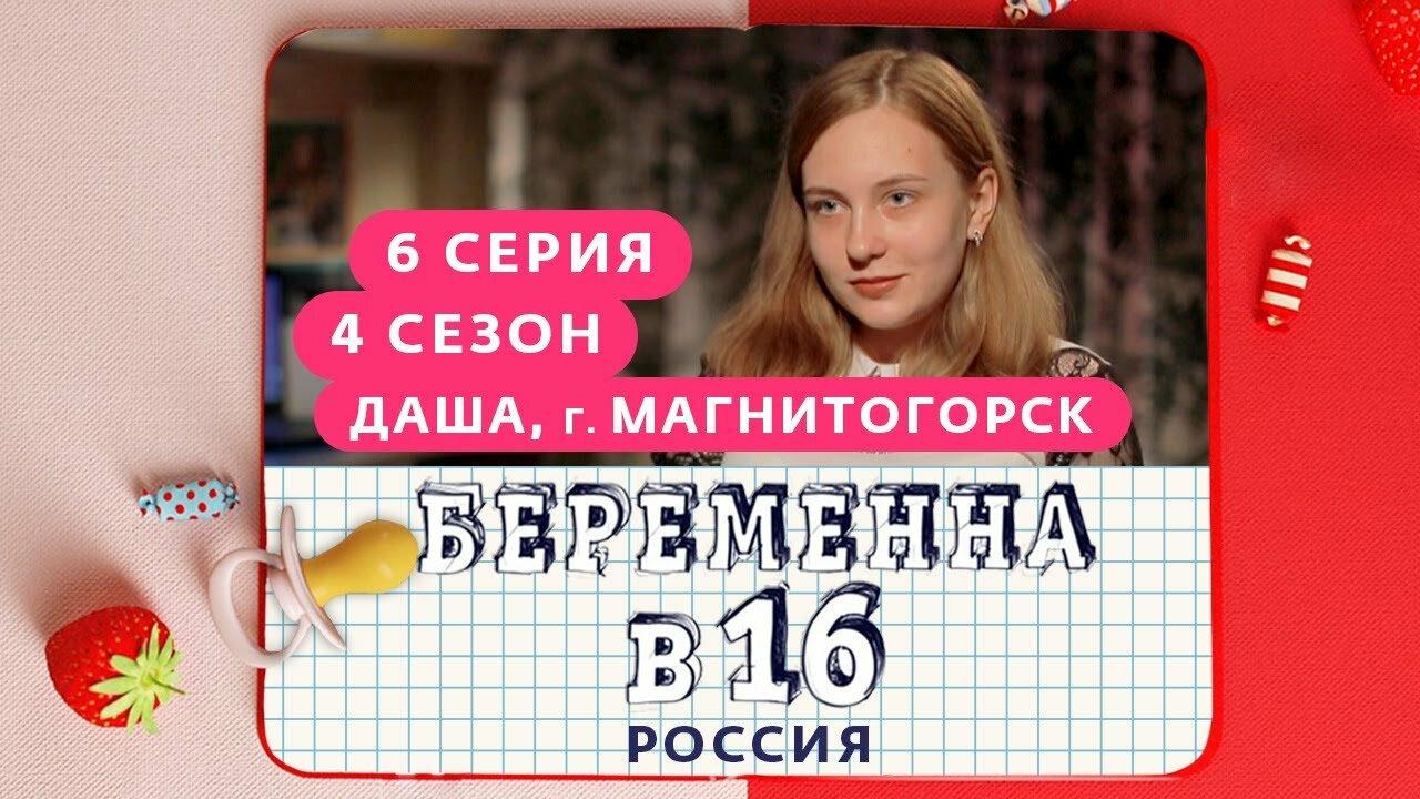 Беременна в 16 — s04e06 — Выпуск 06. Дарья, Магнитогорск