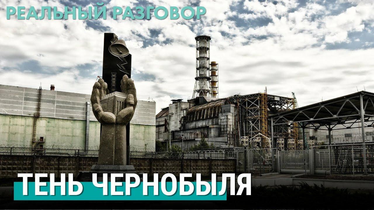 Реальный разговор — s05e158 — Чернобыльская катастрофа 35 лет спустя