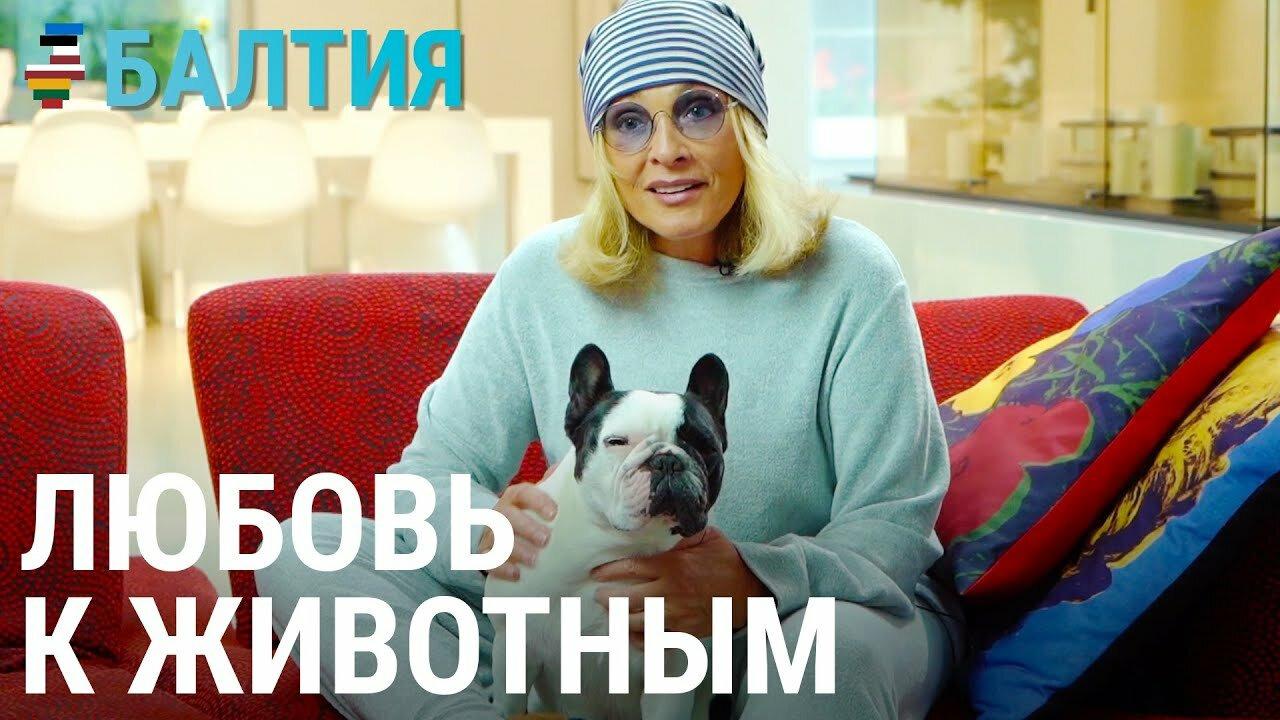 Балтия — s02e35 — Кладбище домашних животных