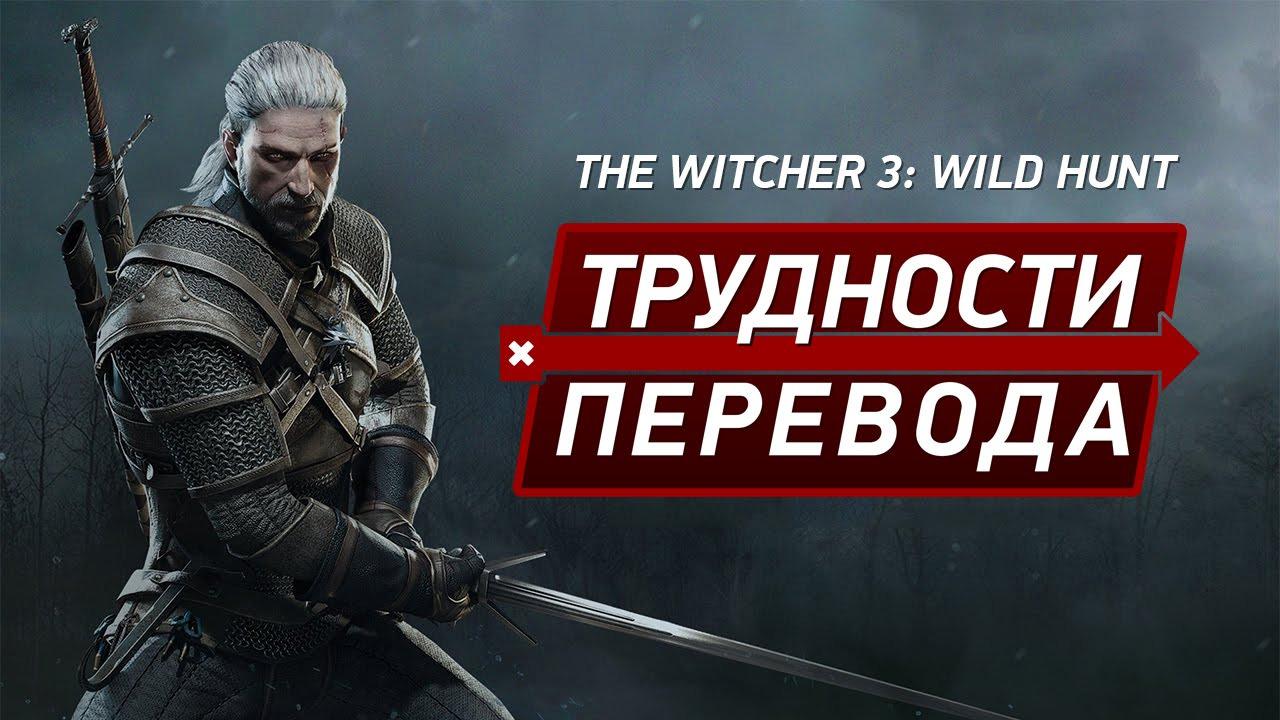 Трудности перевода — s01e02 — Трудности перевода. The Witcher 3: Wild Hunt