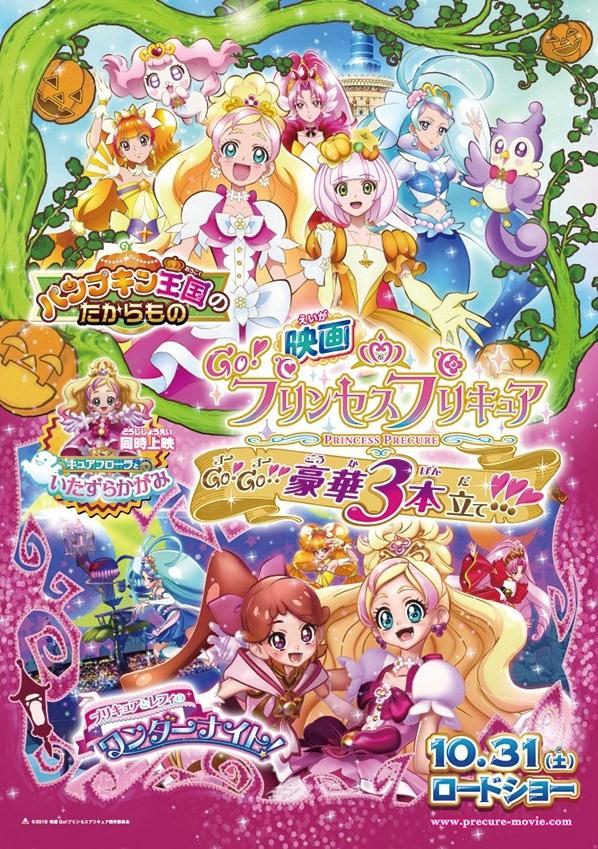 Go! Princess Precure — s01 special-0 — Go! Princess Precure the Movie: Go! Go!! Splendid Triple Feature!!!
